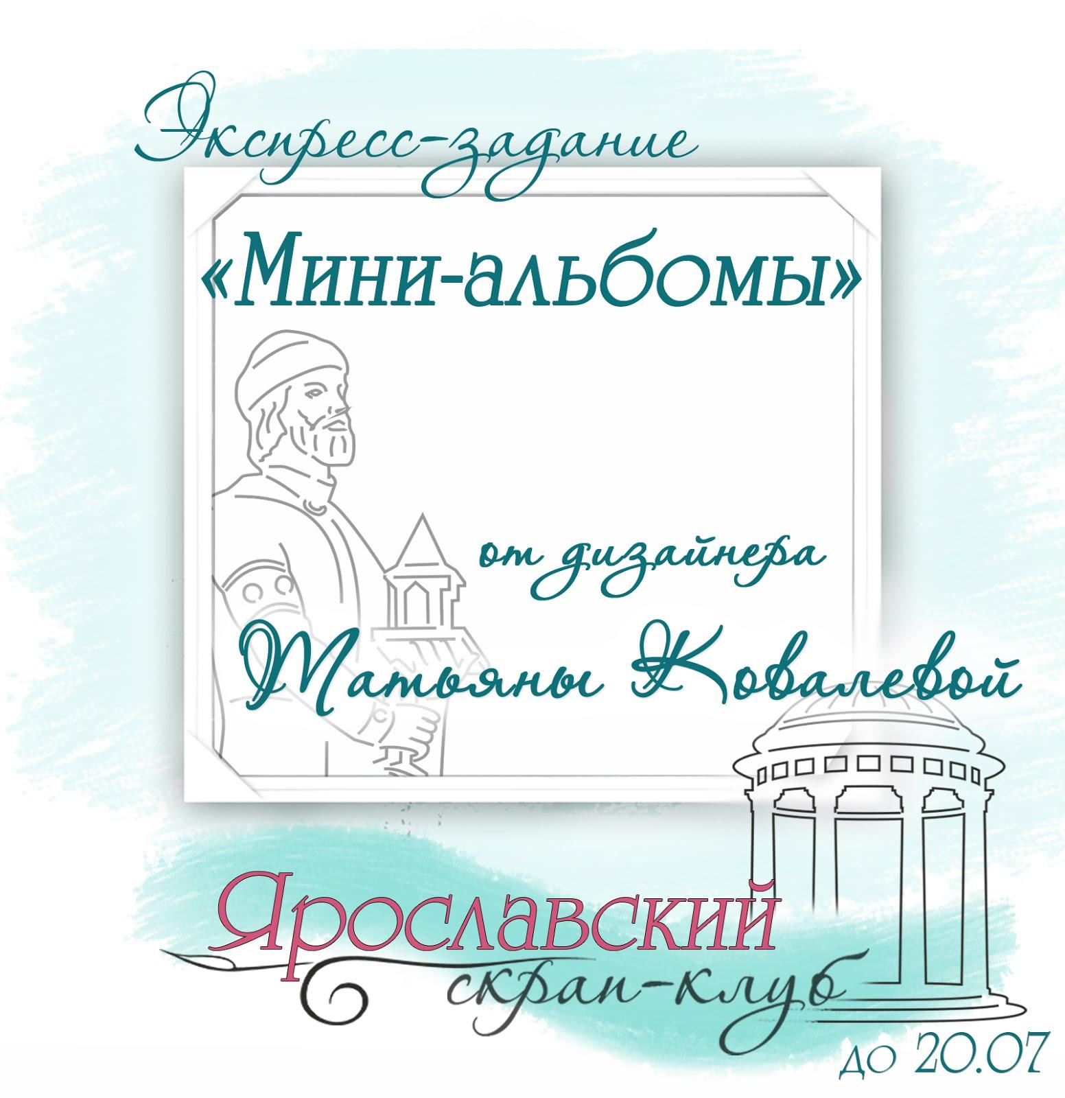 """Экспресс-задание """"Мини-альбомы"""" до 20.07.2017"""