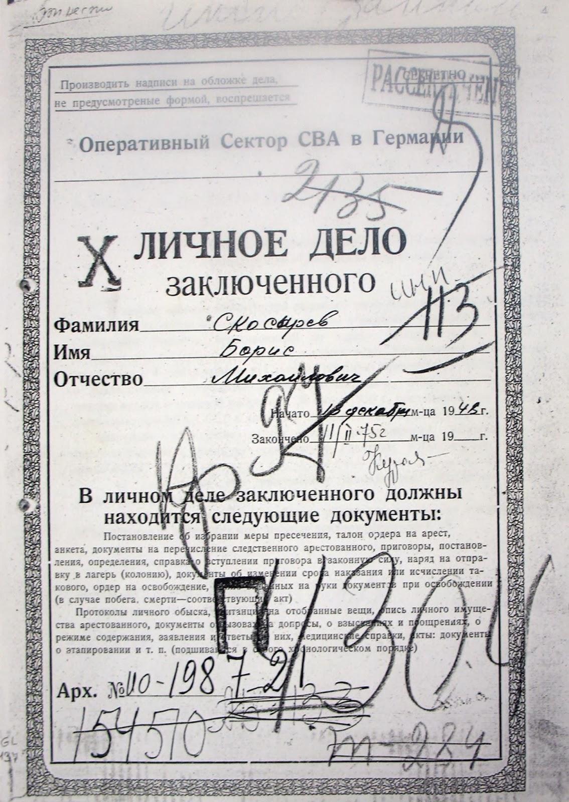 http://4.bp.blogspot.com/-5MYP3UDq1fY/Uu-NgJpnHDI/AAAAAAAAAZ8/AUd-d_HOxsg/s1600/dossier+boris+poli+sovietica.jpg