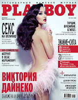 Link to +18 Victoria Daineko – Playboy Russia – September 2013