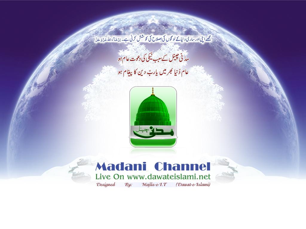 http://4.bp.blogspot.com/-5MeBnRbesy0/TZW73VU8VtI/AAAAAAAAAAU/V34VJMP9EcM/s1600/madani+channel+2.jpg