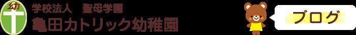 亀田カトリック幼稚園のブログ
