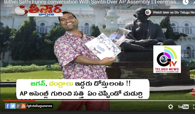AP Assembly Bithiri Sathi Funny conversation With Savitri | Gtv Telugu News