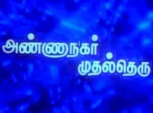 Watch Annanagar Mudhal Theru (1987) Tamil Movie Online