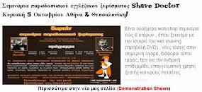 Σεμινάρια παραδοσιακού εγγλέζικου ξυρίσματος Shave Doctor Κυριακή 5 Οκτωβρίου Αθήνα & Θεσσαλονίκη!