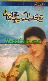 Teri Talab Ke Seep Uthaye By Aasia Mirza