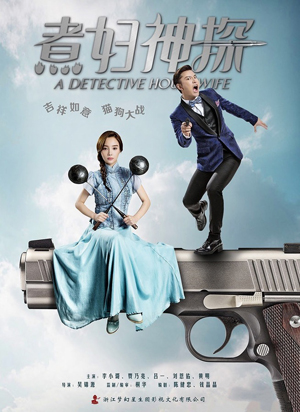 A Detective Housewife 2016 poster
