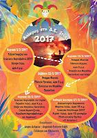 Αποκριές 2017 στην Ιτέα - Πρόγραμμα