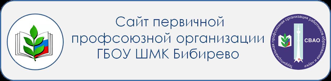 Сайт первичной профсоюзной организации ШМК Бибирево