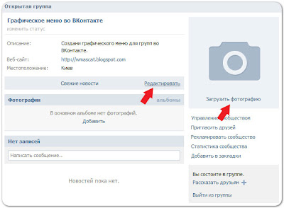 редактирование блока свежие новости подключенных материалов во вконтакте