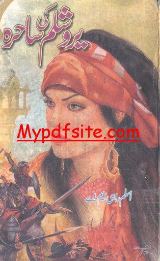 Yuro Shalam ki Sahra Novel