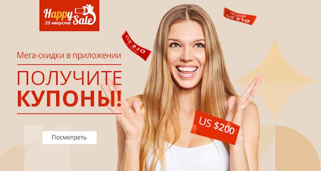 Вселенная онлайн шопинга бесплатные купоны и мега-скидки в мобильном приложении | Universe Online shopping