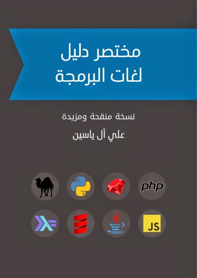 كتاب مختصر دليل لغات البرمجة : نسخة منقحة ومزيدة لـ علي آل ياسين