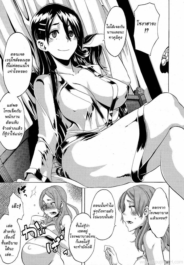 เพื่อนชายกลายเป็นสาว 4 - หน้า 19