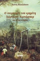 Ο πειρασμός του ερημίτη Χάρτμουτ Λιμπέργκερ