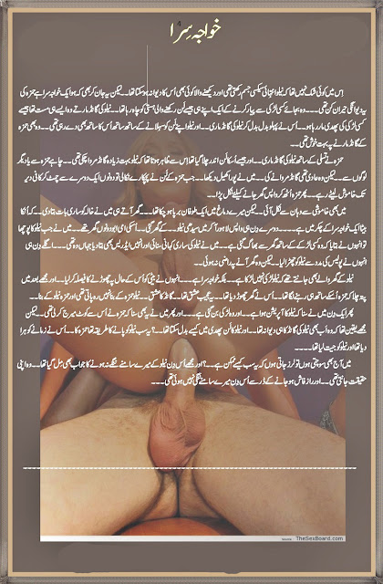 Urdu sex book free