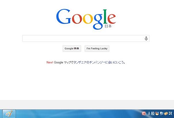 Chrome 「よくアクセスするページ」非表示