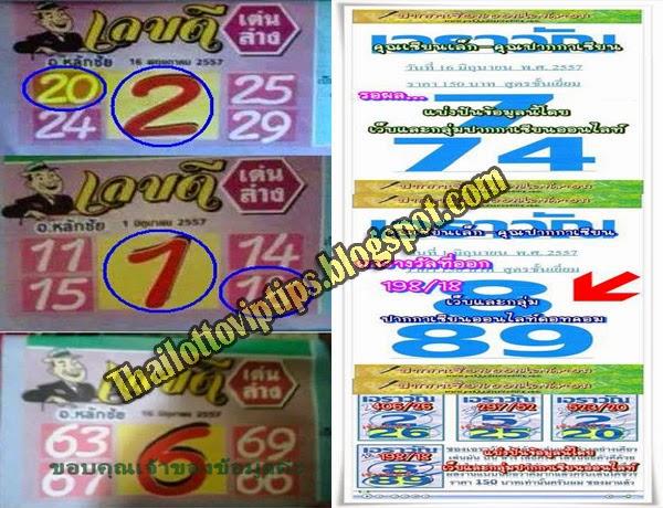 Thai Lotto Best Down Tip paper 16-06-2014