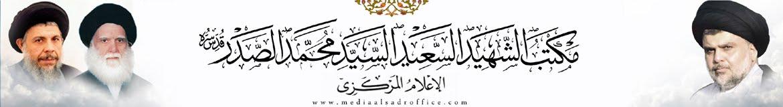 الاعلام المركزي لمكتب الشهيد السعيد محمد الصدر - التيار الصدري