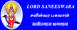 LORD SANEESWARAR