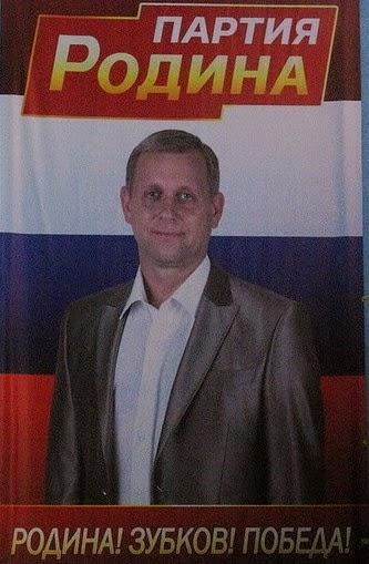 Олег Зубков бьет в набат!!!