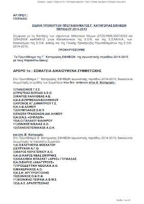 ΕΣΚΑΝΑ - ΕΙΔΙΚΗ ΠΡΟΚΗΡΥΞΗ ΠΡΩΤΑΘΛΗΜΑΤΟΣ Γ' ΚΑΤΗΓΟΡΙΑΣ ΕΦΗΒΩΝ ΠΕΡΙΟΔΟΥ 2014-2015