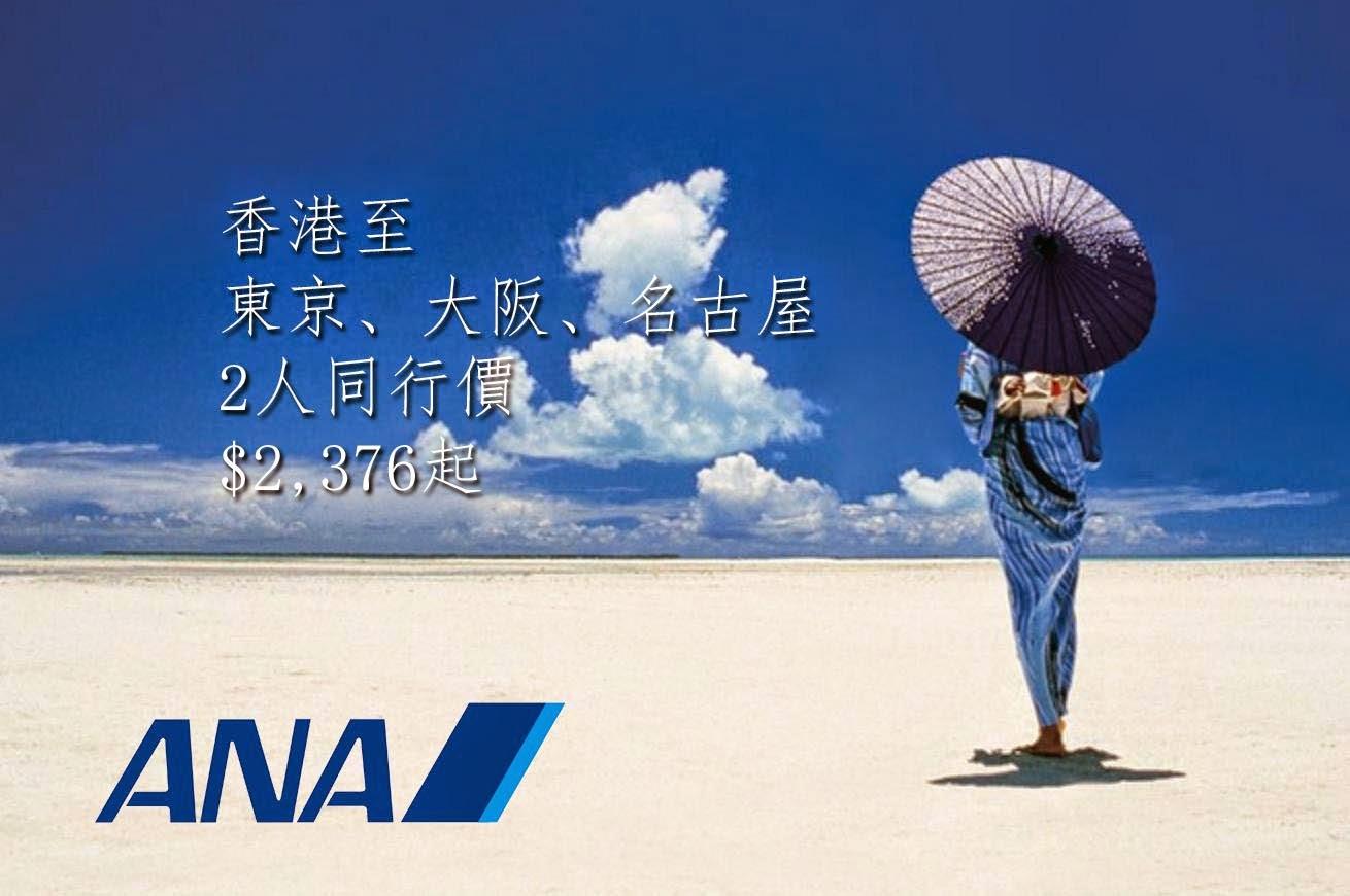 咪走雞!仲未買到日本機票必看,ANA 全日空「2人同行」優惠香港往返日本$2,376起,9月前出發。