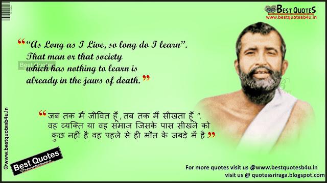 Best Thoughts of Rama Krishnaparamahamsa in Hindi English