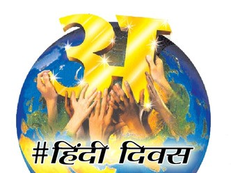 विश्व हिंदी दिवस 10 जनवरी