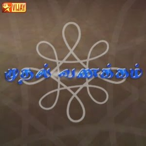 Watch Mudhal Vanakkam – Vijay Tv Show -08-06-2013 Youtube Video HQ Online