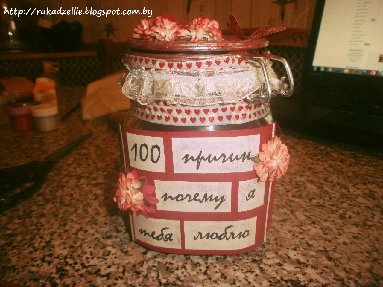 100 причин, почему я люблю тебя: как сделать баночку 31