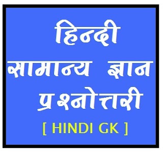 hindi grammar gk [samanya gyan] objective questions and answers quiz for all competitive exam like- online ssc exam language type (hindi & english), hindi genders, hindi idioms, samas, prefixes-suffixes,antonyms-synonyms, sandhi, grammar and sentence errors.