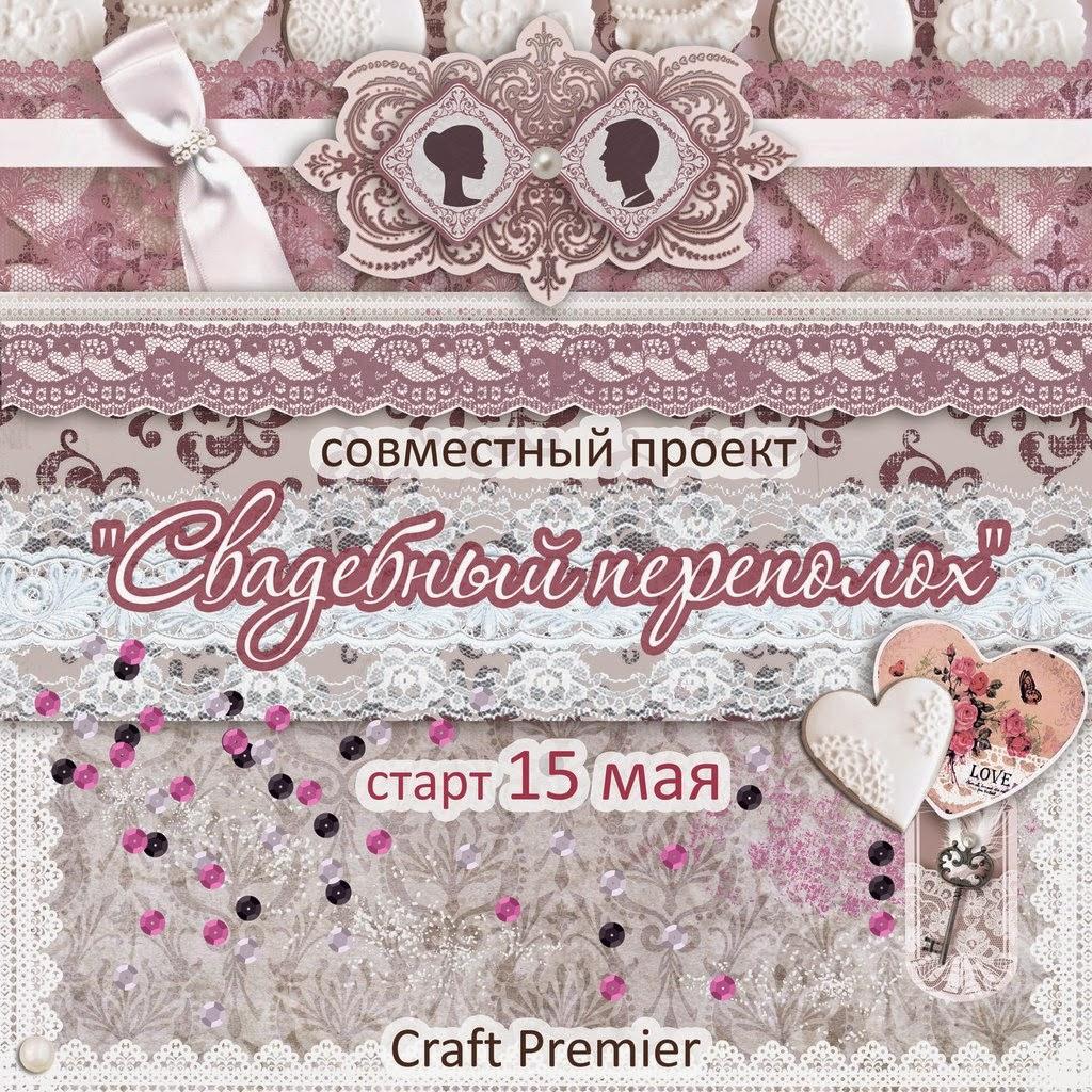 СП Свадебный переполох от craftpremier
