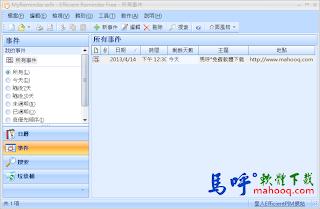 事件提醒軟體 Efficient Reminder Portable 免安裝中文版,行事曆管理軟體、日曆事件提醒