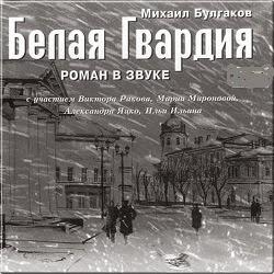 Белая гвардия. Михаил Булгаков — Слушать аудиокнигу онлайн