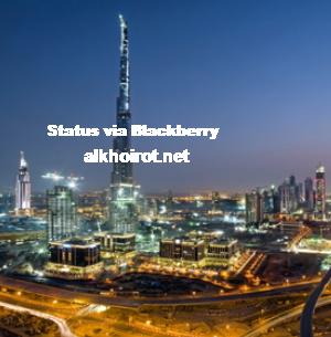 Status via melalui Blackberry