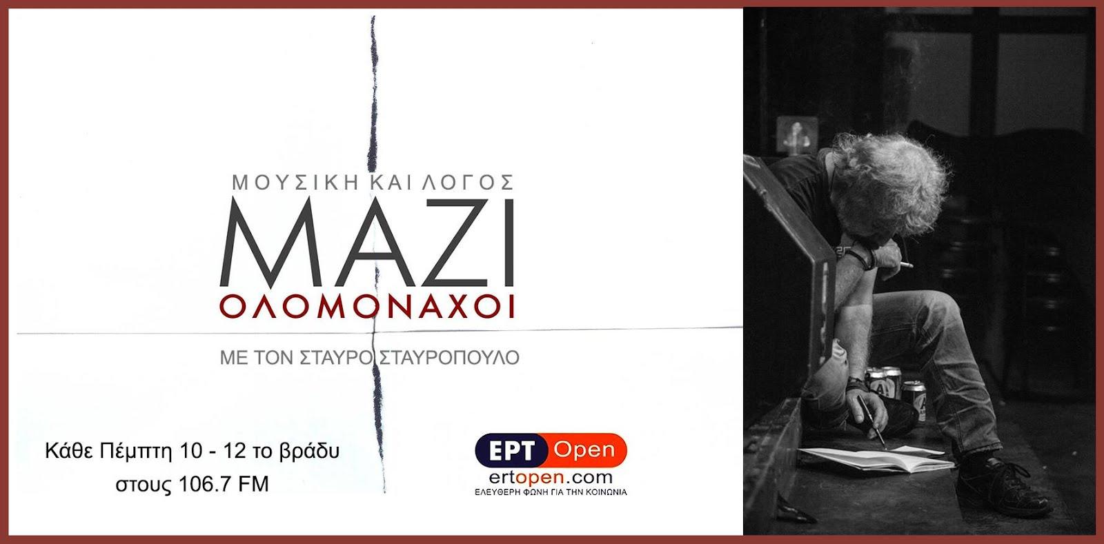 ΟΛΟΜΟΝΑΧΟΙ ΜΑΖΙ | ΕΡΤ Open 106.7 FM