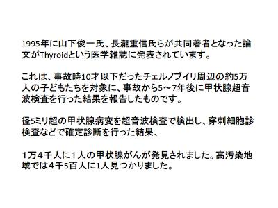 北海道反核医師の会松崎道幸氏の見解