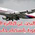 شارك في البحث عن الطائرة الماليزية المفقودة عن طريق حاسوبك