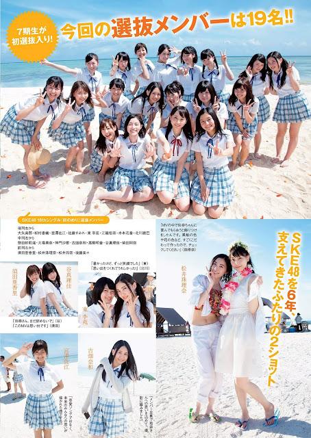 SKE48 Weekly Playboy 週刊プレイボーイ July 2015 Photos