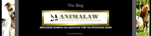 ANIMALAW Εθελοντές Νομικοί και Δικηγόροι Υπέρ της Προστασίας Ζώων.
