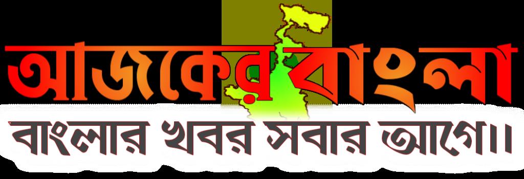 Www.Ajkerbangla.In is a bengali updates website  online bangla  khabor news and tech updates