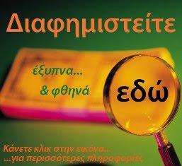 Διαφημιστείτε στο Katerinipress από 20 ευρώ τον Μήνα