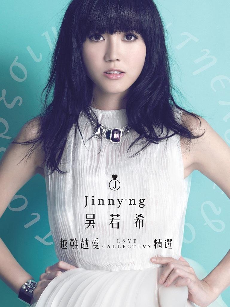 越難越愛 Love Collection 精選 - 吳若希 (Jinny Ng)