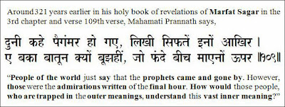 History of Prophets in the Quran, a message by Mahamati Prannath