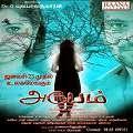 Aroopam Tamil Movie Review