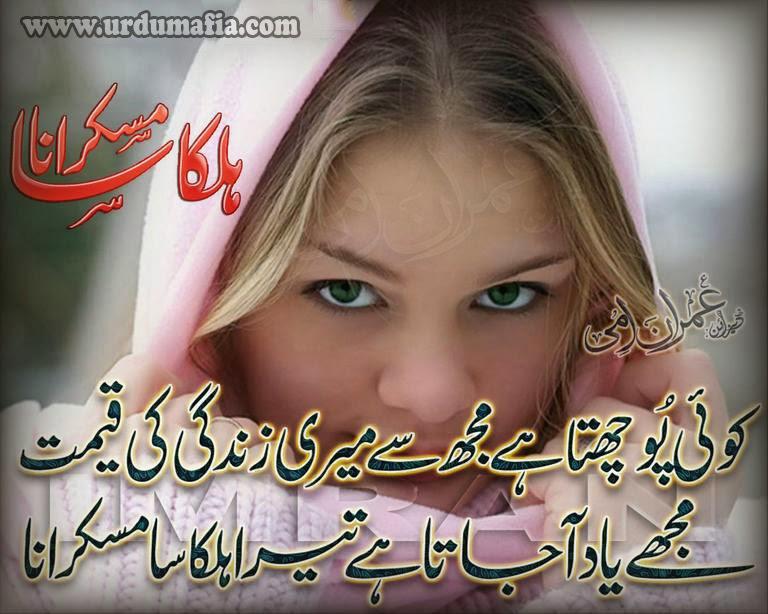 urdu romantic poetry new calendar template site