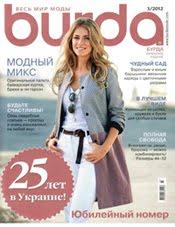 Burda Dergileri