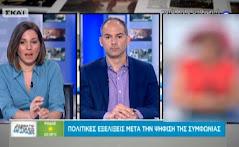 Άφωνη η παρουσιάστρια του ΣΚΑΪ όταν είδε την αμφίεση της ρεπόρτερ από τη Θεσσαλονίκη!