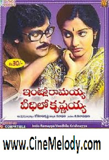 Intlo Ramayya Veedhilo Krishnayya Telugu Mp3 Songs Free  Download -1982