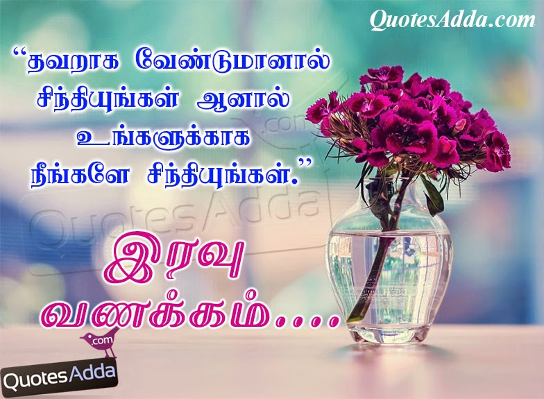 Image of: Friendship Good Night Tamil Quotes Quotesgram Franks Wallpaper Image Ideas Pictures Of Good Evening Images With Quotes In Tamil rockcafe